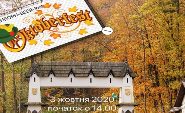 Сьогодні, 3 жовтня, у Воєводині відбудеться пивний фестиваль  «ШЕНБОРН-BEER-fest».