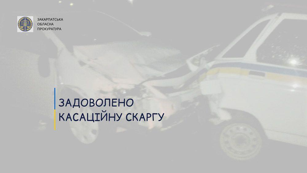 Трагедія сталася у листопаді 2014-го на автотрасі біля села Глибоке під Ужгородом.