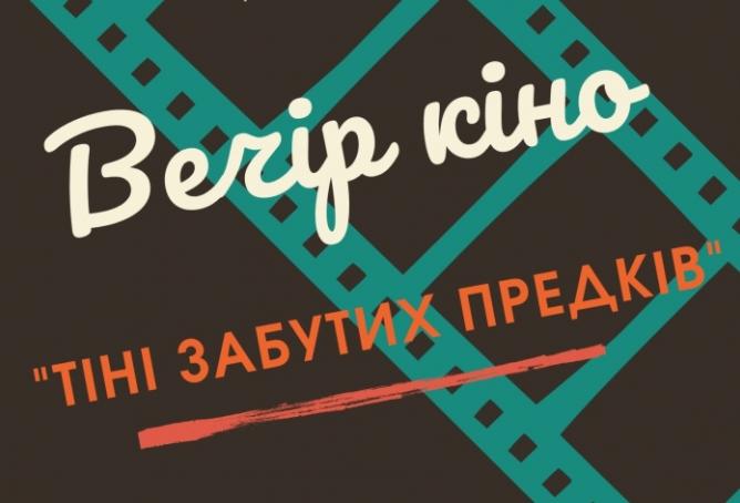 23 серпня в Ужгороді відбудеться «Вечір кіно», на якому пройде показ одного з найкращих фільмів в історії українського кіно «Тіні забутих предків».