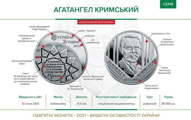 Монету номіналом дві гривні випустили накладом 35 тисяч штук. Вона присвячена українському вченому Агатангелу Кримському.