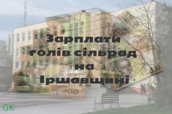 Журналістка ''Голосу Карпат'' зібрала інформацію щодо оплати праці очільників місцевих рад, які входять до складу Іршавського району.