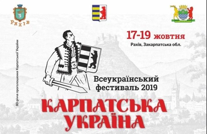 17-19 жовтня в Рахові проходитиме ІІІ Всеукраїнський фестиваль «Карпатська Україна-2019».