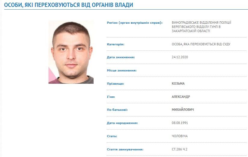 Винуватець смертельної автопригоди, в якій три роки тому загинула виноградівчанка Уляна Ковач-Келдер, переховується від вироку суду.