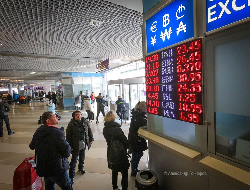 Учора в пункті обміну валют у міжнародному аеропорті