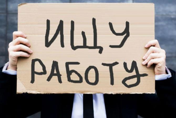 Багато українців вже почали шукати нову роботу.
