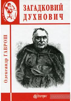 24 квітня виповнилося 218 років з дня народження закарпатського будителя Олександра Духновича (1803-1865).