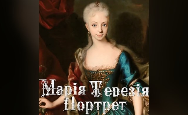 Першим опублікованим роликом на сторінці у Tik Toці став анімований портрет Марії Терезії.