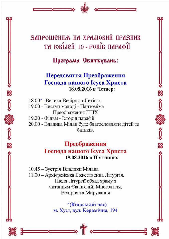 Хустська Свято-Преображенська парафія запрошує на ювілей