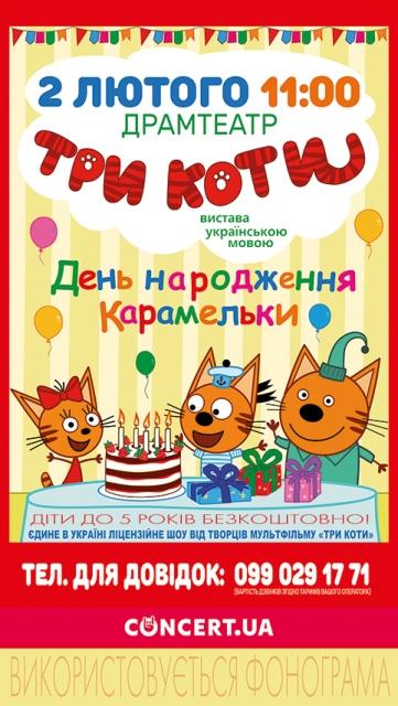 2 лютого об 11:00 за київським часом мультоманів   запрошують до драмтеатру на захоплюючу  інтерактивну виставу «День народження Карамельки».