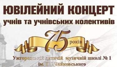 20 березня 1945 року в Ужгороді було відкрито дитячу музичну школу імені П.І.Чайковського.