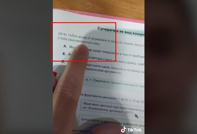 В підручнику з української мови для 10 класу (автор Олександр Авраменко) знайшли посилання на сайт із