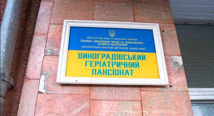 Виділення коштів підтримала більшість депутатів на засіданні третьої сесії Закарпатської обласної ради VІІІ скликання.