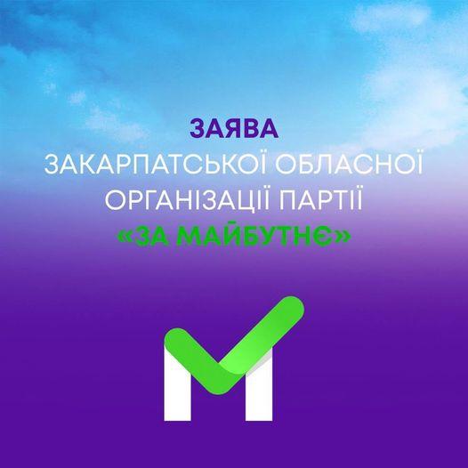 У Закарпатській облраді від чотирьох фракцій звернулися до президента з вимогою скасувати санкції до нардепа ОПЗЖ Тараса Козака, що привели до припинення мовлення