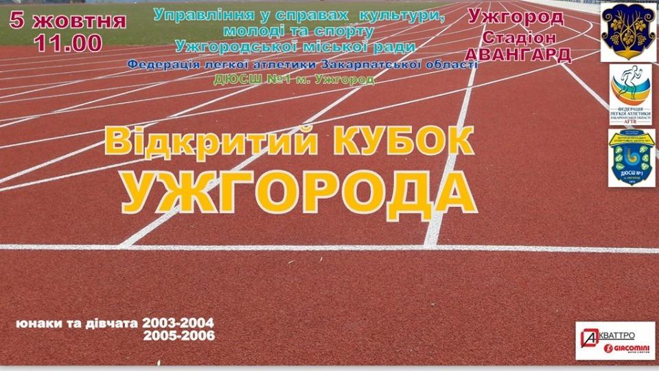 У суботу, 5 жовтня, в Ужгороді на стадіоні