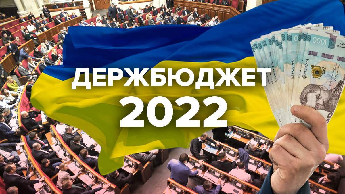 Кабінет міністрів затвердив державний бюджет на наступий рік.