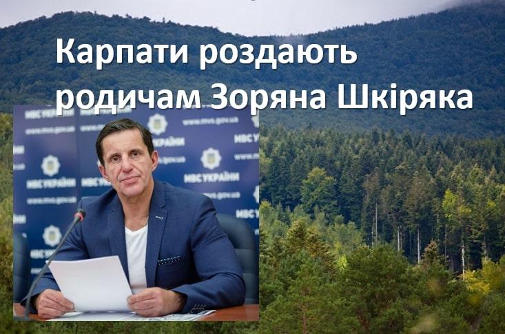 Крістіан Шкіряк на 10 років став власником майже 1 га лісу.