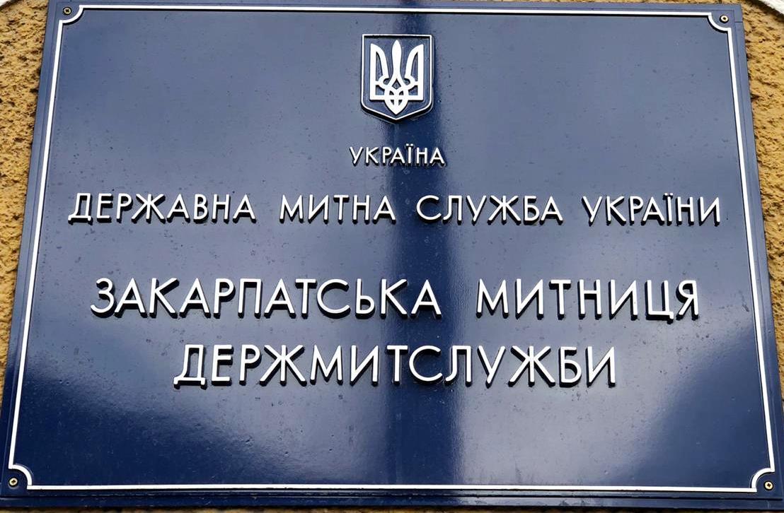 За січень-лютий 2021 року Закарпаська митниця Держмитслужби перерахувала до головної скарбниці України митних платежів 1,2 мільярда гривень, при доведених індикативних показниках 1 млрд 189 млн грн.