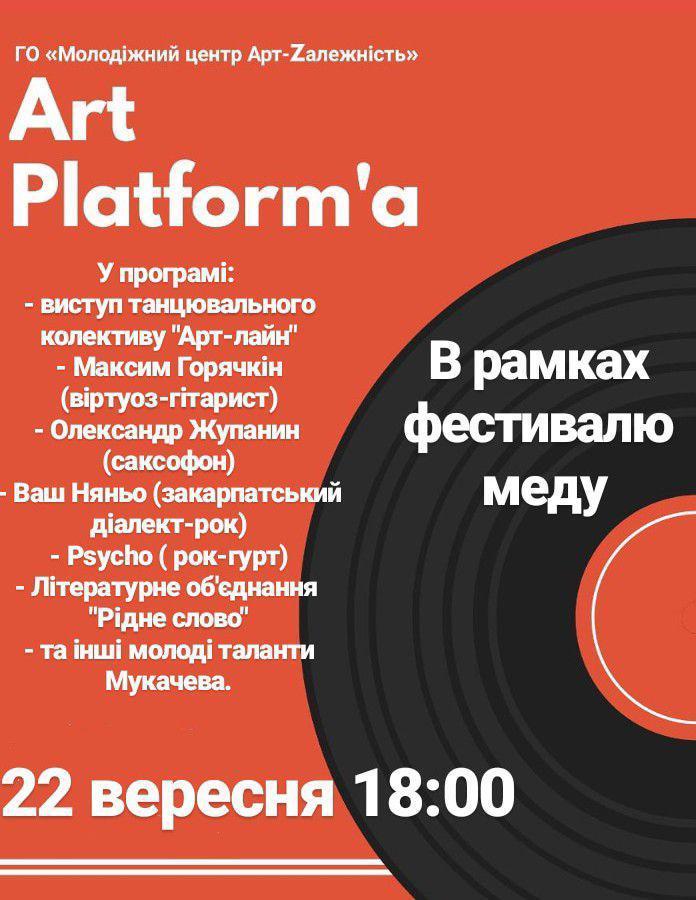 Сьогодні о 18:00 у парку Перемоги, в рамках фестивалю меду пройде молодіжний творчий захід Арт-платформа.