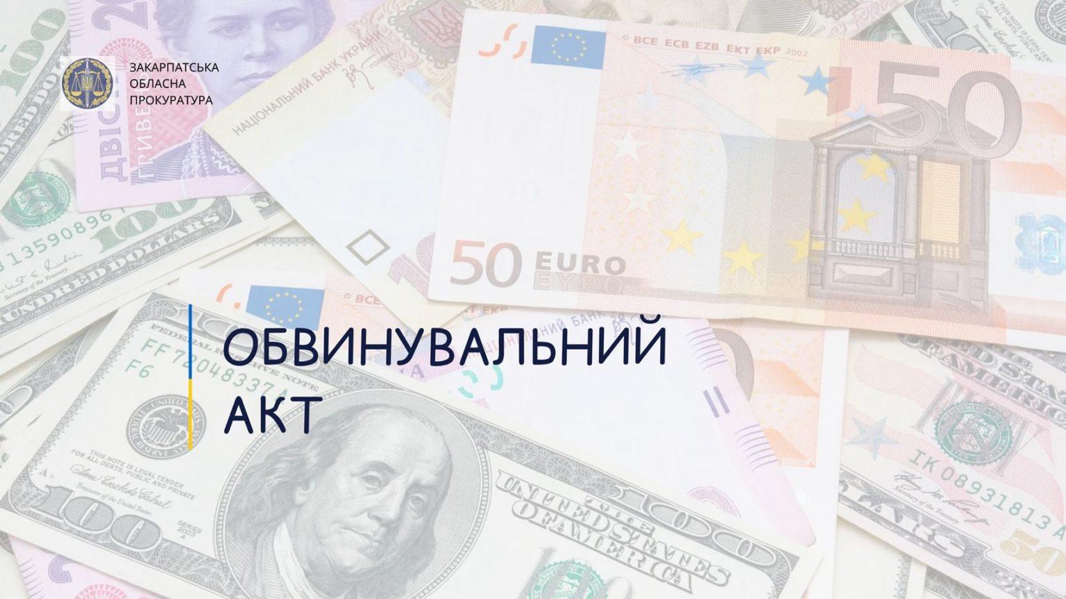 Обвинувальний акт скеровано до Свалявського районного суду.