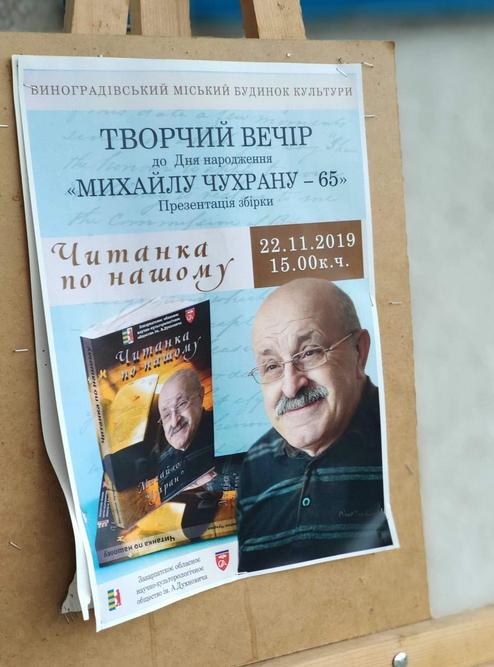 Відбувся творчий вечір відомого письменника з Виноградівщини, автора гуморесок на русинській мові Михайла Чухрана.