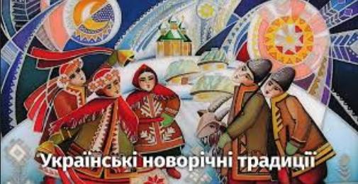 Аби не втратити наші традиції святкування Нового року, про них варто пам'ятати