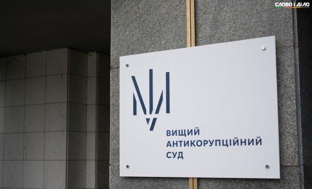 Вищий антикорупційний суд виніс рішення щодо судді Мукачівського міськрайонного суду та його спільника з управління пенсійного фонду.