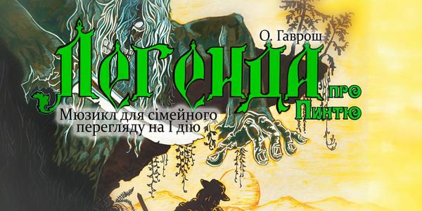 Сьогодні у Закарпатському театрі драми та комедії (м. Хуст) відбудеться презентація другої прем'єра