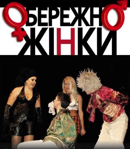 Закарпатський муздрамтеатр візьме участь у фестивалі «Зірковий листопад» і покаже вистави у Мукачеві та Перечині.