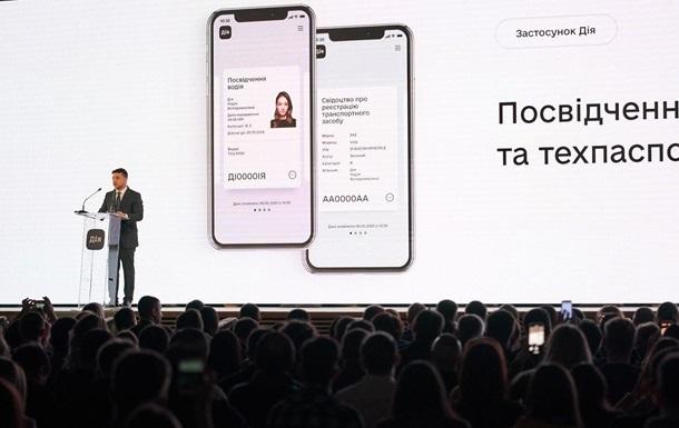 Дія потрапила на перше місце в рейтингу українського App Store у категоріях Utilites і топ-безкоштовних. А в рейтингу Google Play програма очолила категорію топ-безкоштовних.
