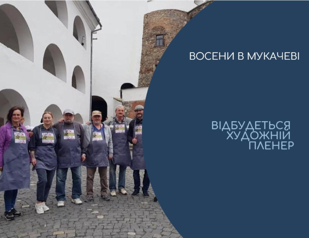Восени цього року у Мукачеві відбудеться художній пленер, на проведення мистецького заходу з міського бюджету виділять 250 тисяч гривень