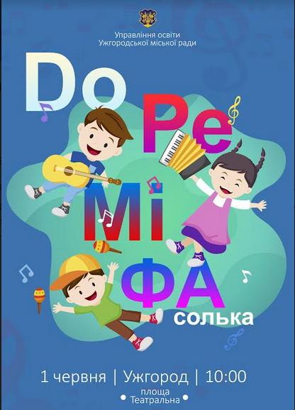 Традиційний фестиваль дитячої творчості «До-ре-мі-фа-солька» – уже цієї суботи в Ужгороді на площі Театральній
