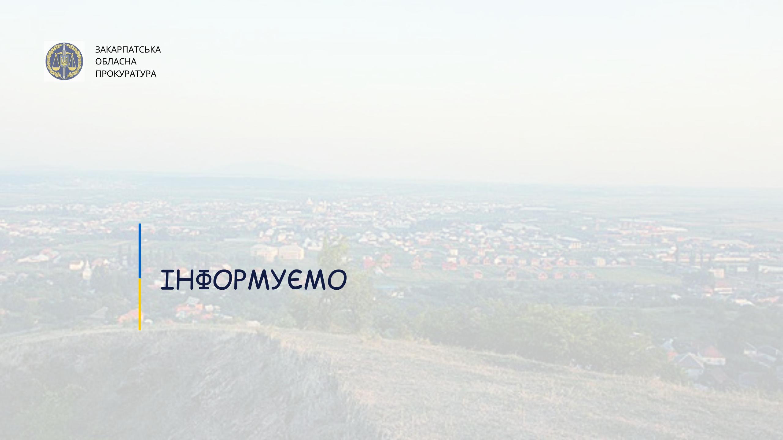 Прокуратура стягнула на користь Іршавської ОТГ 60 тис. грн від недобросовісного закарпатця.