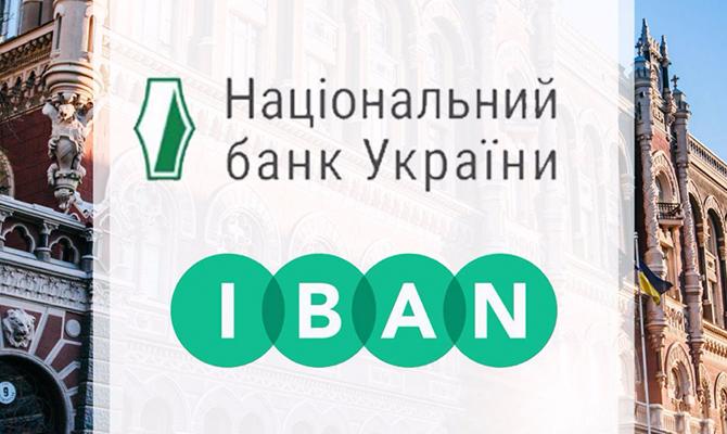 З 1 листопада застосування IBAN стане обов'язковим для клієнтів усіх банків України під час здійснення переказів.