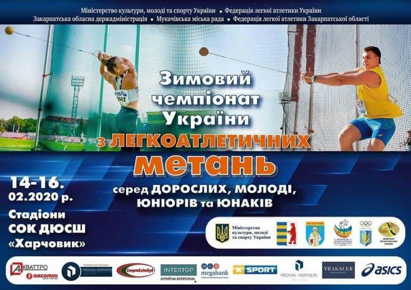 14 лютого у м. Мукачево розпочинається Зимовий чемпіонат України з легкоатлетичних метань серед дорослих, молоді, юніорів, юнаків!