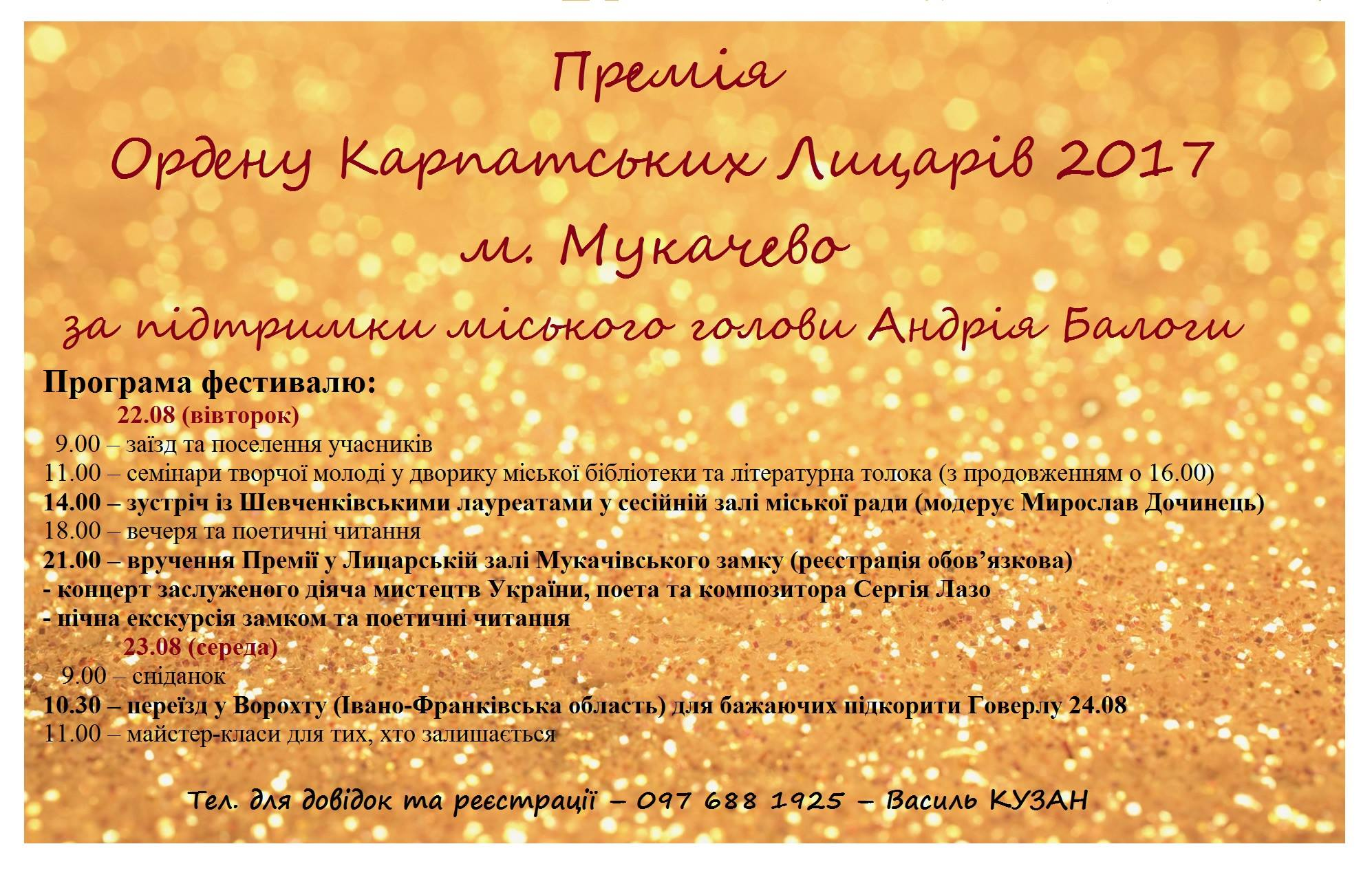 Вручатимуть премію 22 серпня, о 21:00 в Лицарській залі  замку «Паланок».