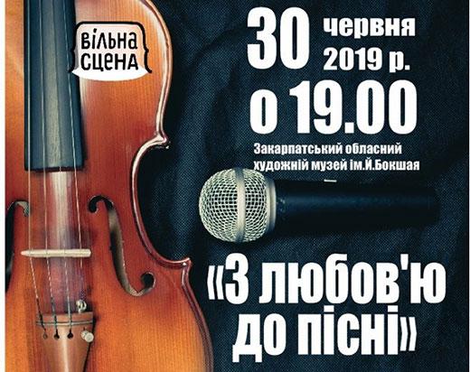 """30 червня відбудеться концерт у Закарпатському обласному художньому музеї ім.Й.Бокшая під назвою """"З любов'ю до пісні""""."""