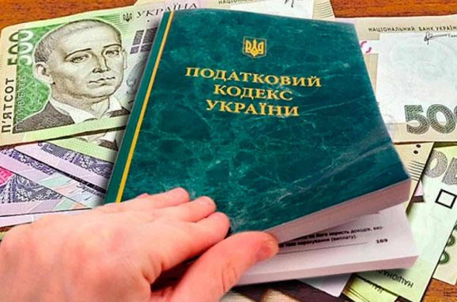 Податкова служба зможе уточнювати походження коштів, витрачених на придбання цінних активів.