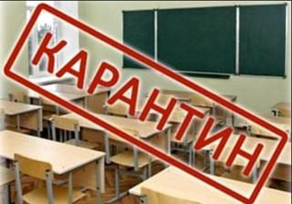 С 17 по 21 февраля в Перечинской ОТГ продолжается карантин для учащихся общеобразовательных учреждений