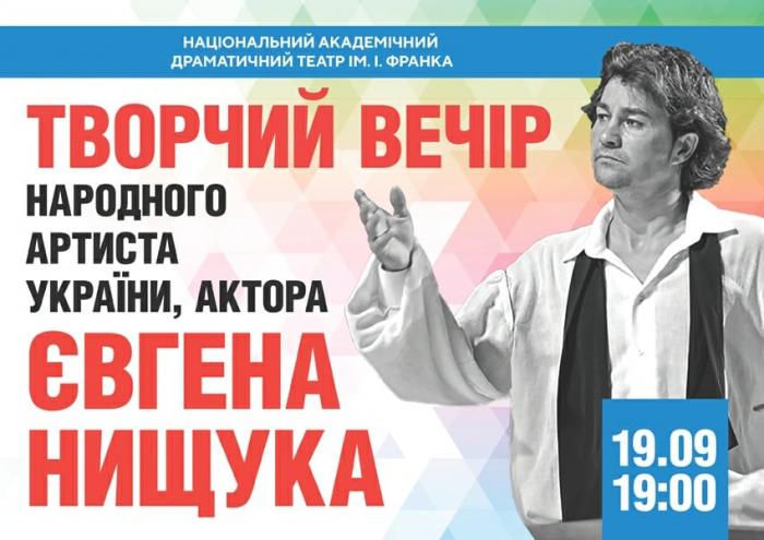 Сегодня в Ужгороде: специальный гость фестиваля «Монологи над уже» – народный артист Украины Евгений Нищук.