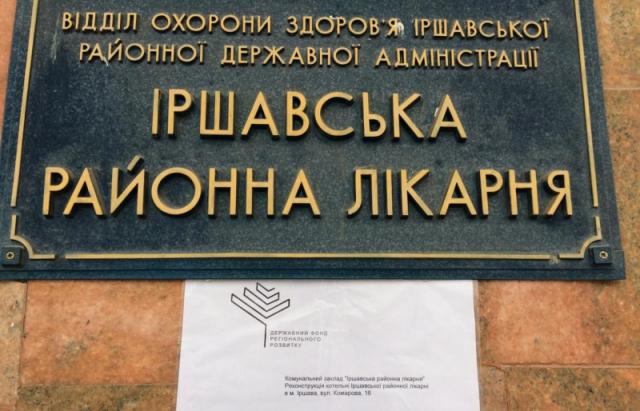 Обурені мешканці Іршавщини запланували протестну акцію проти закриття Центральної районної лікарні.