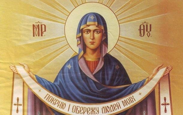 Покров, або Покрова, є одним з найважливіших свят православ'я. В Україні цей день є вихідним.