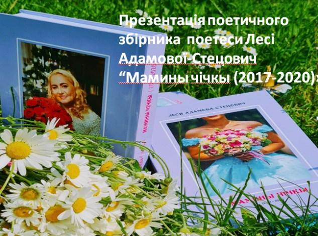Жінка з Свалявщини пише вірші на чотирьох мовах: русинська, українська, російська та чеська.