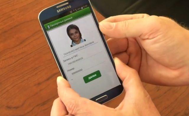 Міністерство цифрової інформації в 2020 році планує впровадження паспортів в електронному форматі.