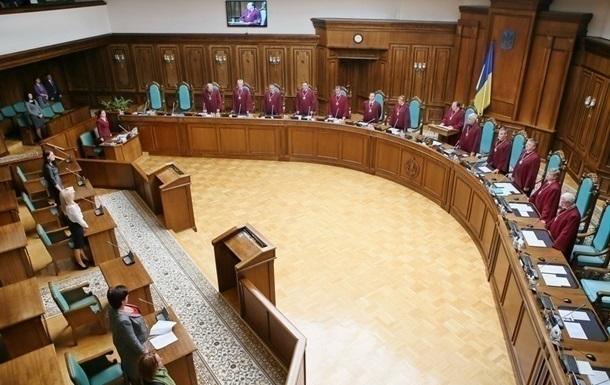 Рішення приймала Велика палата КСУ в складі 15 суддів, з яких двоє - Сергій Головатий і Василь Лемак - виступили проти.