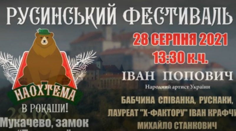 "У замку ""Паланок"" відбудеться фестиваль русинської культури ""Наохтема в рокаши""."