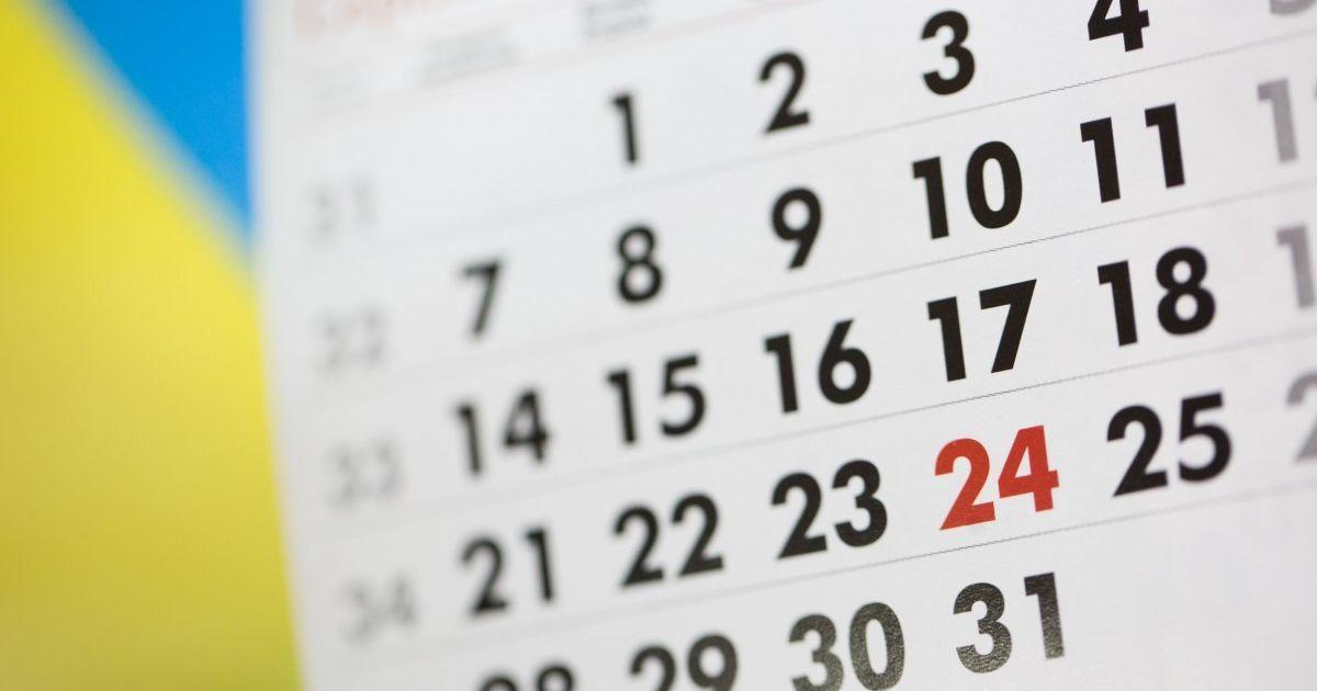 На Новий рік українці матимуть офіційні три вихідні дні поспіль.