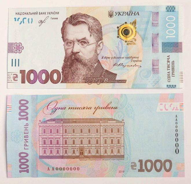 Сьогодні в обігу з'являється нова банкнота, яку дехто вже охрестив
