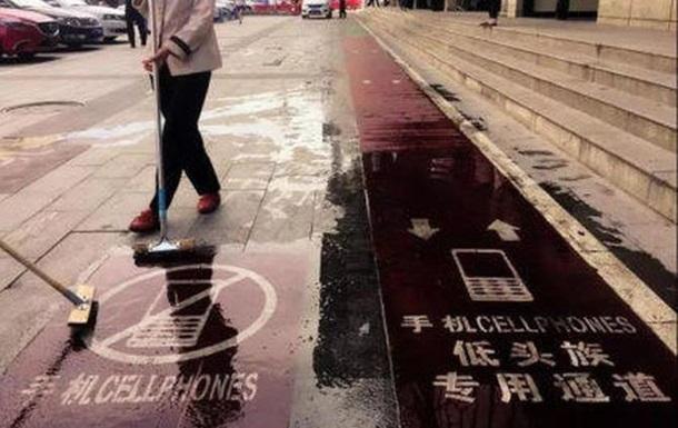"""У Китаї відкрили дорогу для людей, які """"зависли"""" у смартфоні"""