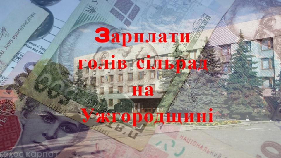Журналістка ''Голосу Карпат'' зібрала інформацію щодо оплати праці очільників місцевих рад, які входять до складу Ужгородського району.