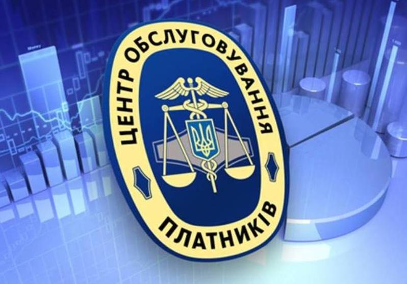 У зв'язку із запровадженням на території України надзвичайної ситуації, внесено зміни у роботу Центрів обслуговування платників територіальних органів ГУ ДПС у Закарпатській області.
